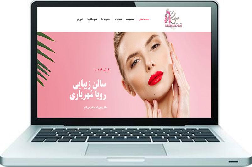 طراحی سایت آرایشی زیبایی